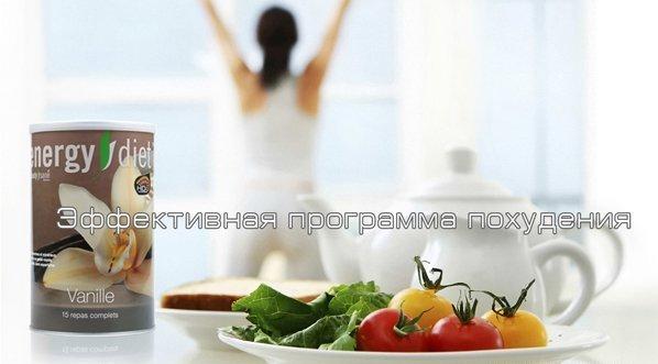 энерджи диет программа похудения на 25 дней