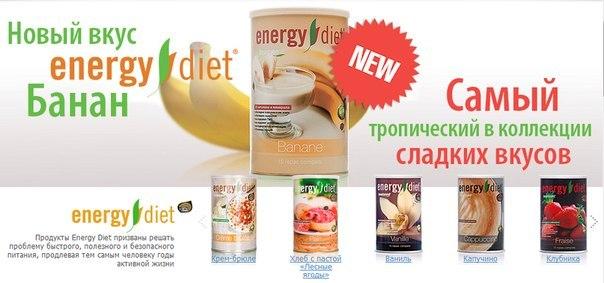 energy diet отзывы худеющих